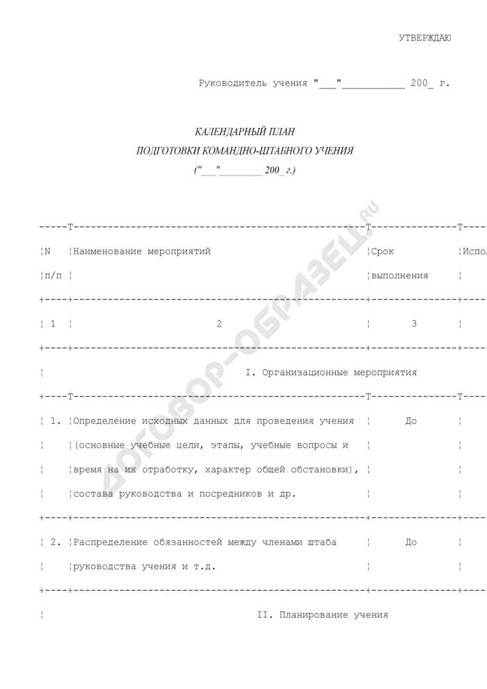 Календарный план подготовки командно-штабного учения. Страница 1