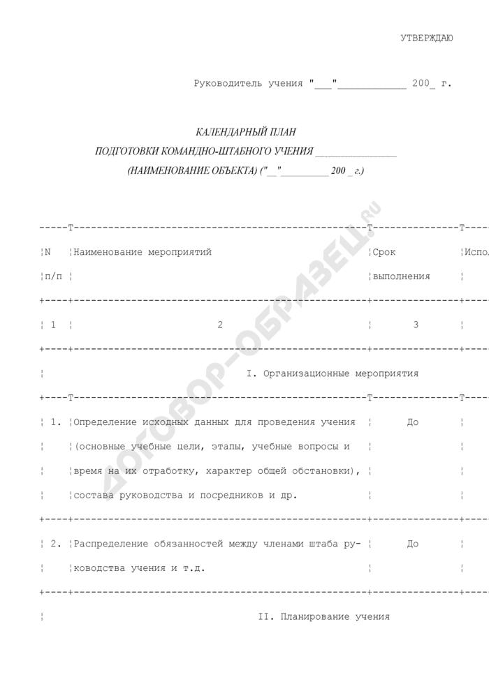 Календарный план подготовки командно-штабного учения на объекте экономики. Страница 1