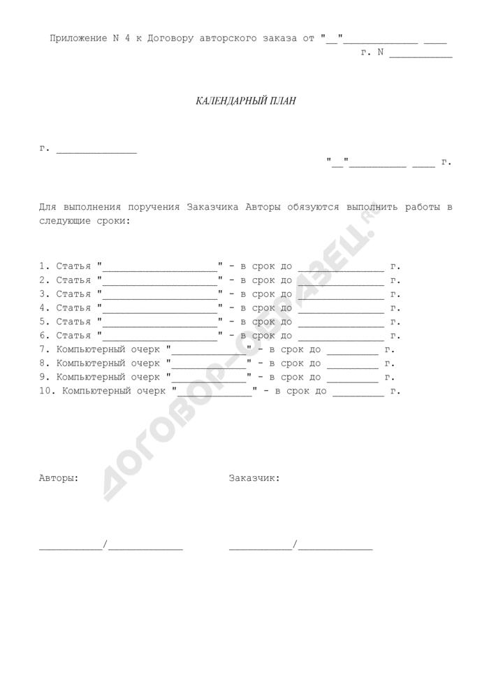 Календарный план выполнения работ авторами для выполнения поручения издательства (приложение к авторскому договору заказа на создание мультимедиа-продукта). Страница 1