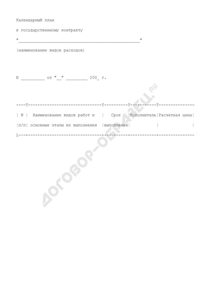 Календарный план (приложение к государственному контракту на выполнение работ в области технического регулирования). Страница 1