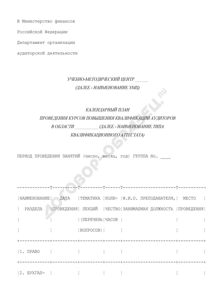 Календарный план проведения курсов повышения квалификации аудиторов. Страница 1