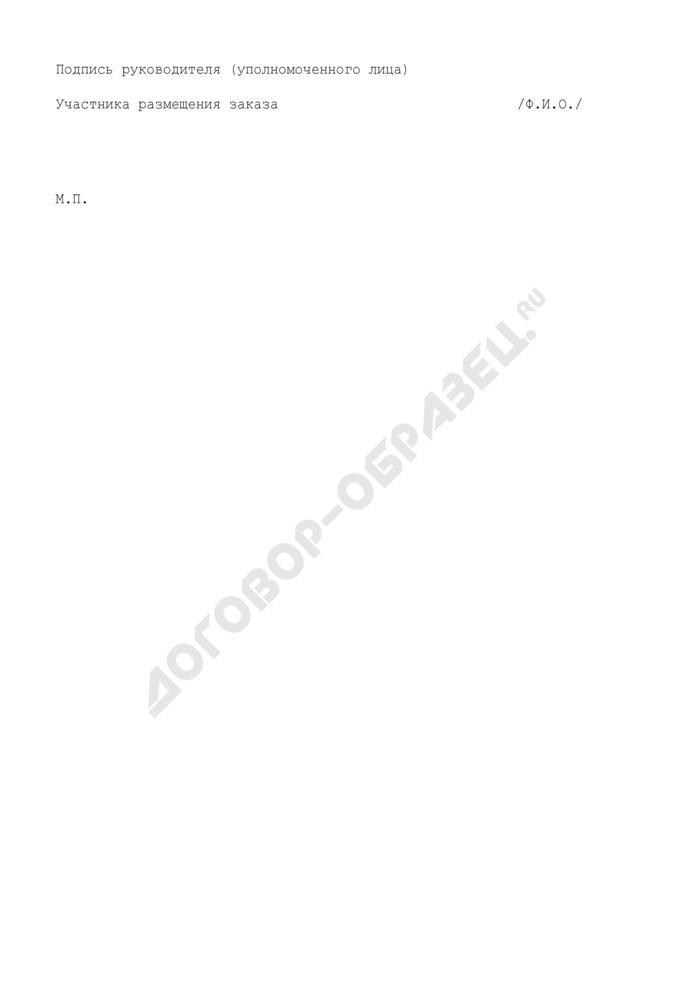 Календарный план выполнения НИР (приложение к заявке на участие в конкурсе на право заключить государственный контракт на выполнение научно-исследовательской работы в интересах Министерства экономического развития Российской Федерации в 2008 году). Страница 2