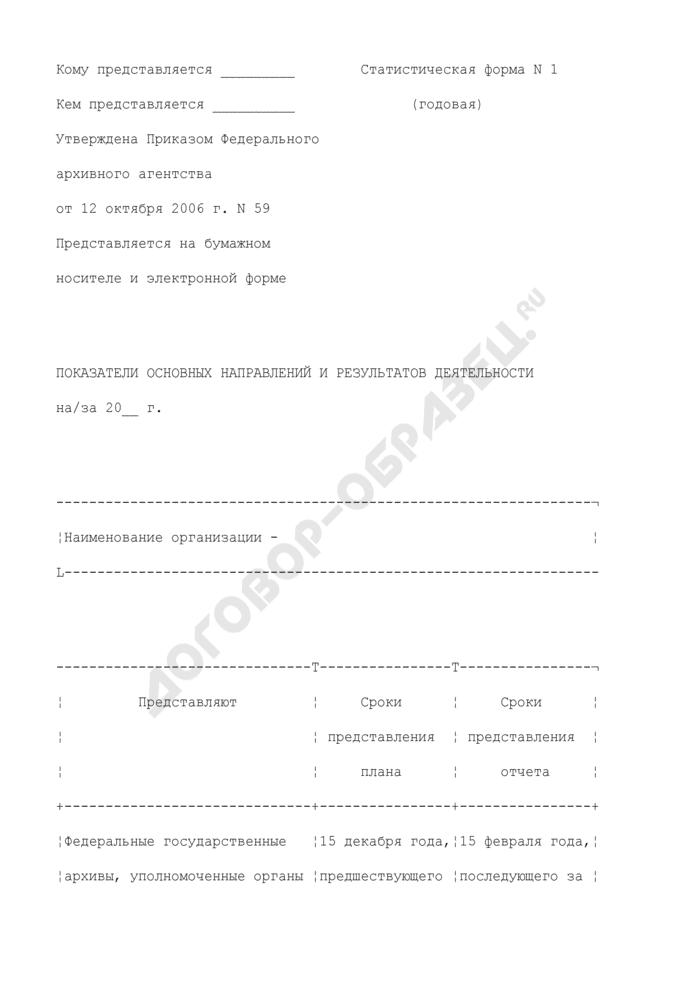 Показатели основных направлений и результатов деятельности архивного учреждения. Форма N 1. Страница 1