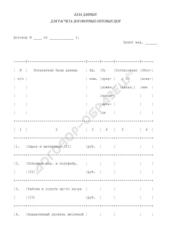 База данных для расчета договорных оптовых цен на работы по монтажу, настройке, модернизации (доработкам) и другие виды работ, выполняемые предприятиями (организациями) на объектах заказчика. Страница 1