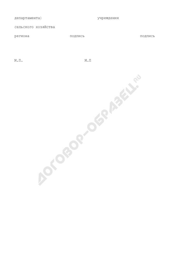 Показатели по оценке и учету мелиоративного состояния осушенных сельскохозяйственных угодий и технического состояния осушительных систем (образец запроса). Страница 3
