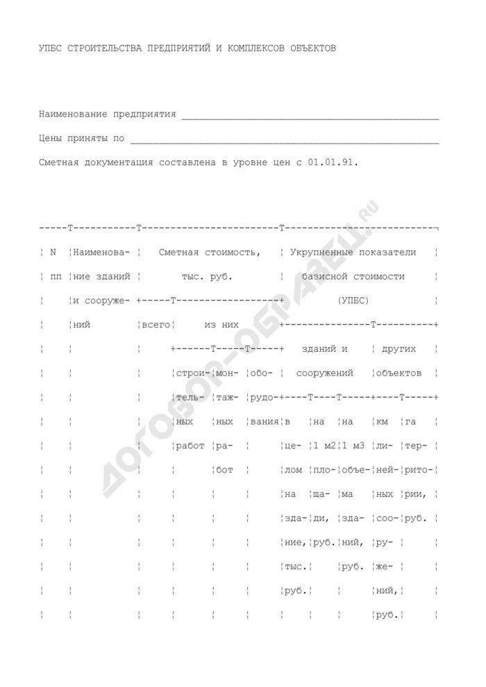Укрупненные показатели базисной стоимости строительства предприятий и комплексов объектов производственного назначения. Страница 1