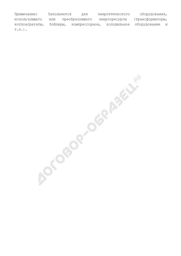 Энергетические показатели по объекту предприятия, находящегося в сфере ведения и координации Роспрома. Сведения об инженерных сетях и коммуникациях. Форма N VIII/12. Страница 2