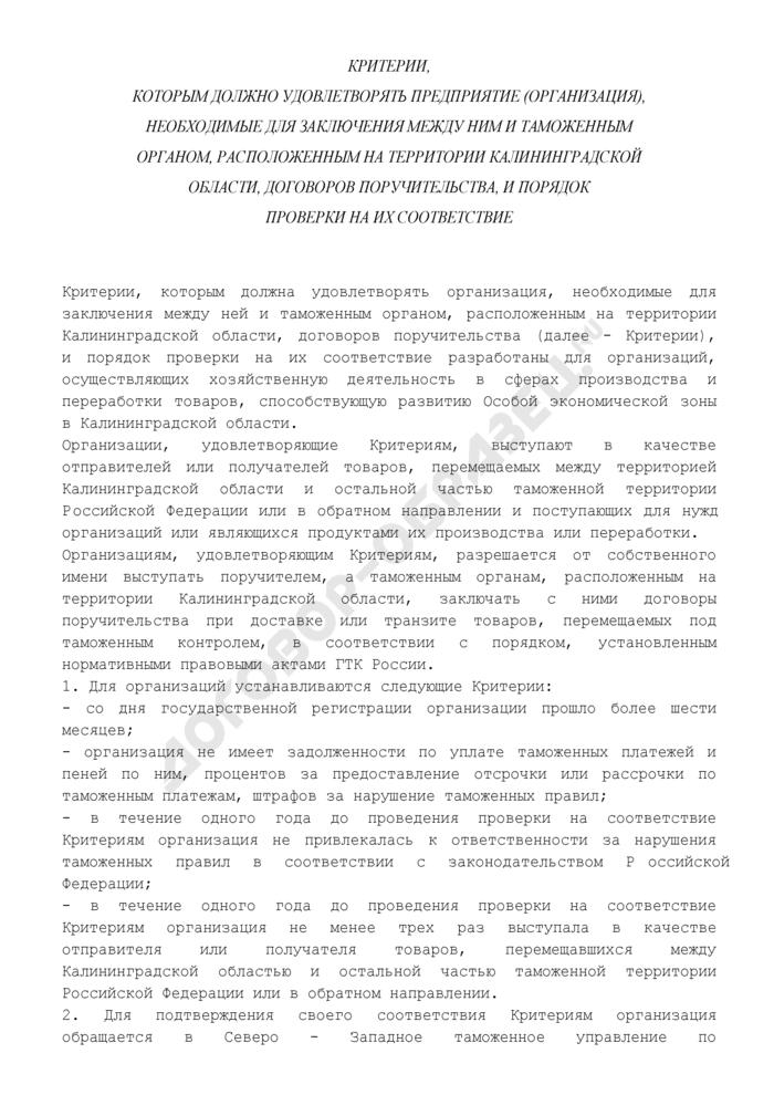 Критерии, которым должно удовлетворять предприятие (организация), необходимые для заключения между ним и таможенным органом, расположенным на территории Калининградской области, договоров поручительства, и порядок проверки на их соответствие. Страница 1