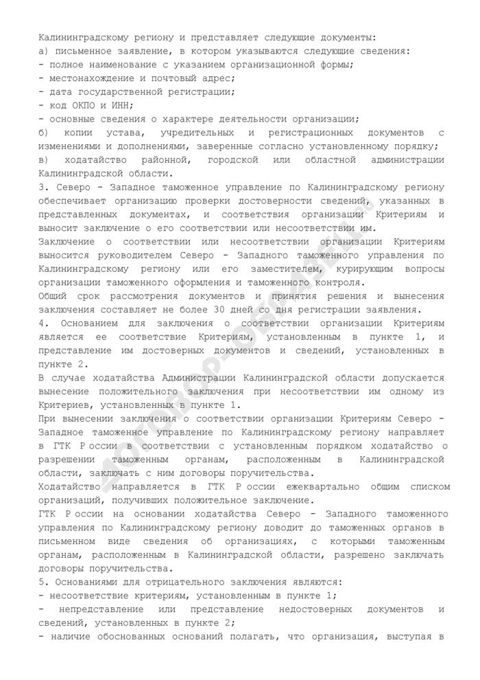 Критерии, которым должно удовлетворять предприятие (организация), необходимые для заключения между ним и таможенным органом, расположенным на территории Калининградской области, договоров поручительства, и порядок проверки на их соответствие. Страница 2