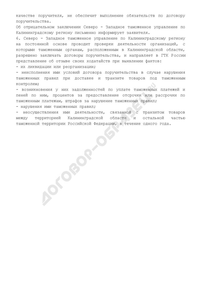 Критерии, которым должно удовлетворять предприятие (организация), необходимые для заключения между ним и таможенным органом, расположенным на территории Калининградской области, договоров поручительства, и порядок проверки на их соответствие. Страница 3