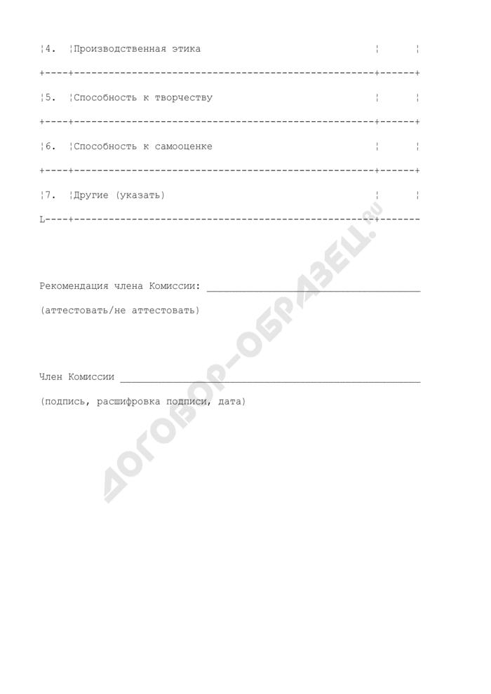 """Основные показатели для оценки аттестуемого кандидата в члены коллегий ФГУ """"Палата по патентным спорам. Страница 2"""