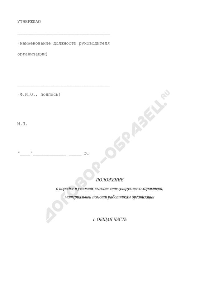 Положение о порядке и условиях выплат стимулирующего характера, материальной помощи работникам организации. Страница 1
