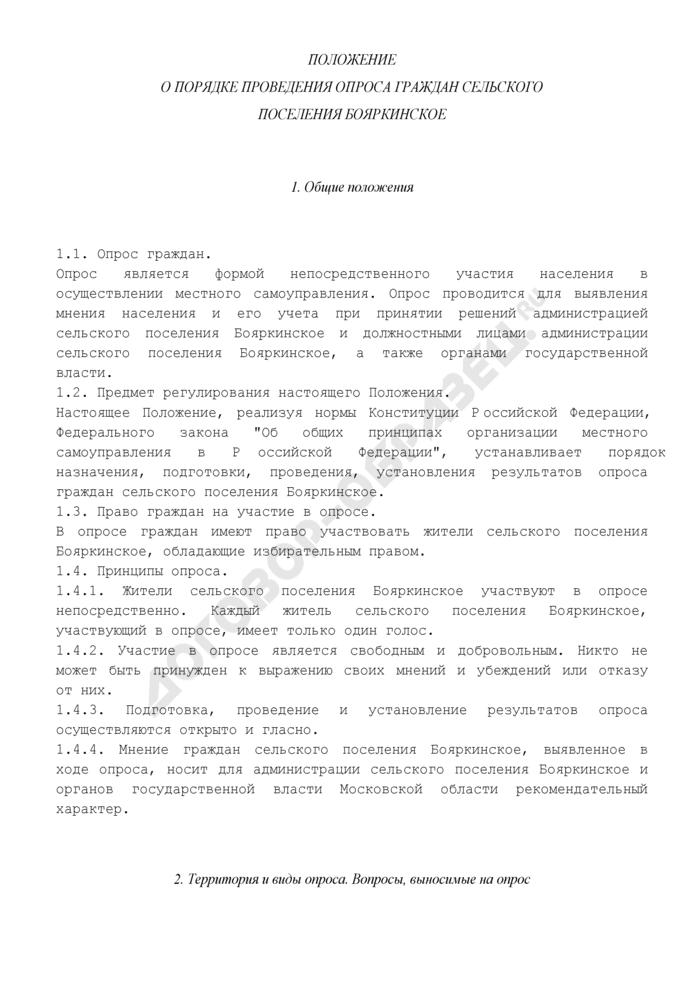 Положение о порядке проведения опроса граждан сельского поселения Бояркинское Озерского муниципального района Московской области. Страница 1