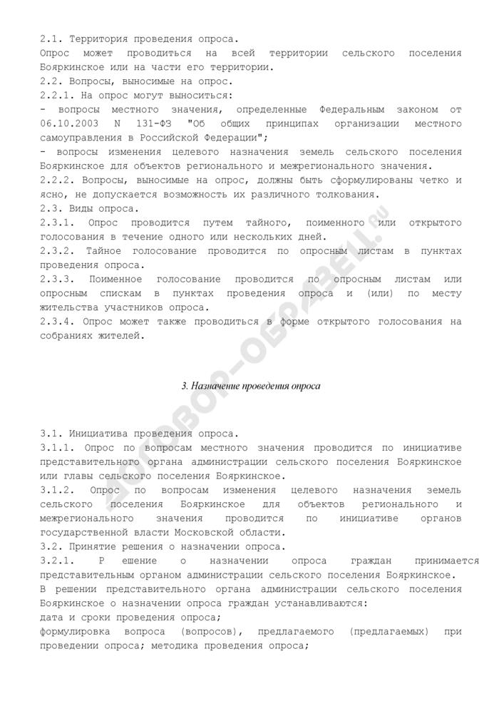 Положение о порядке проведения опроса граждан сельского поселения Бояркинское Озерского муниципального района Московской области. Страница 2