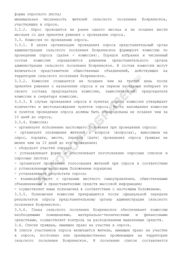 Положение о порядке проведения опроса граждан сельского поселения Бояркинское Озерского муниципального района Московской области. Страница 3