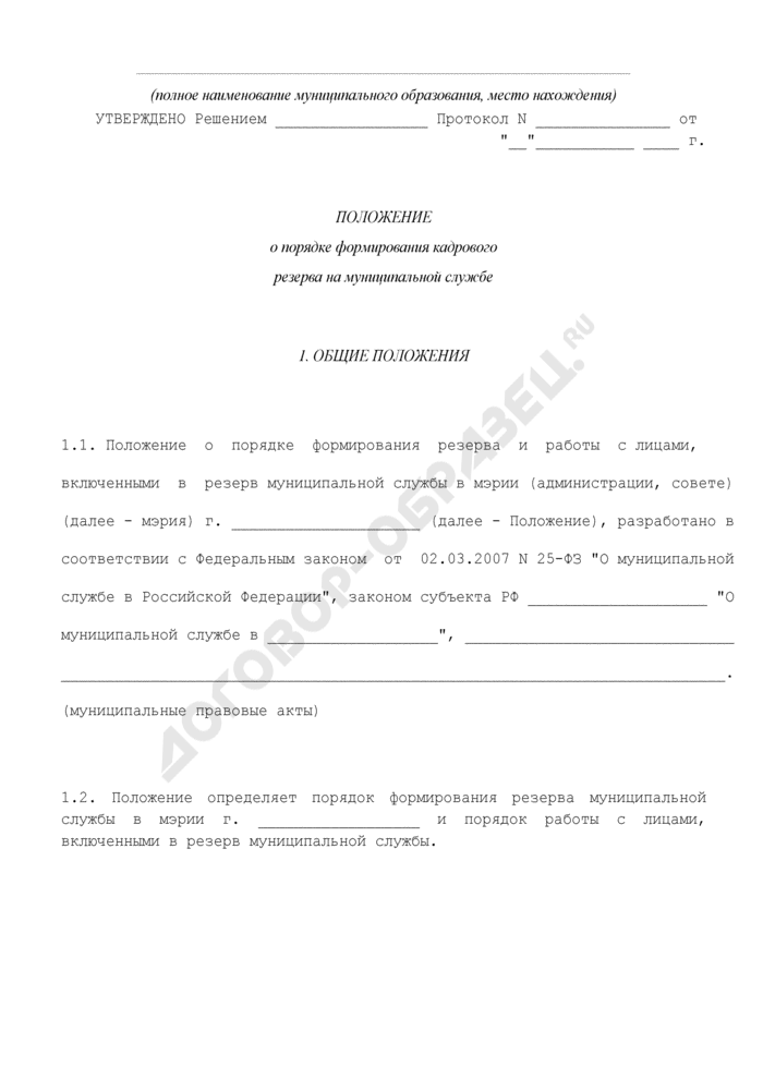 Положение о порядке формирования кадрового резерва на муниципальной службе. Страница 1