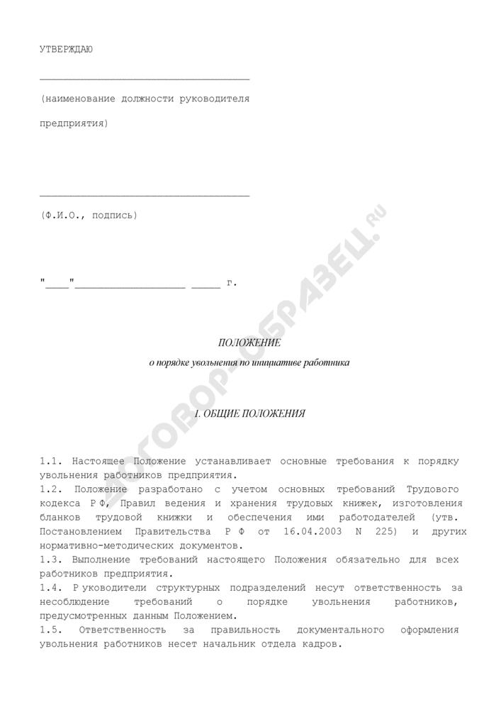 Положение о порядке увольнения по инициативе работника. Страница 1