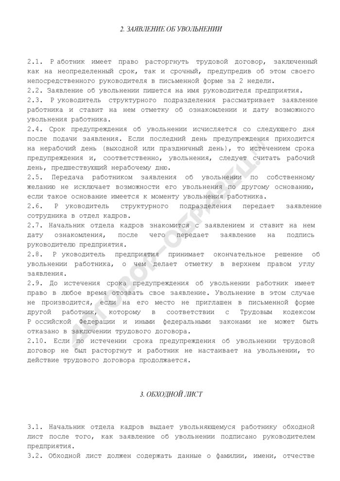 Положение о порядке увольнения по инициативе работника. Страница 2