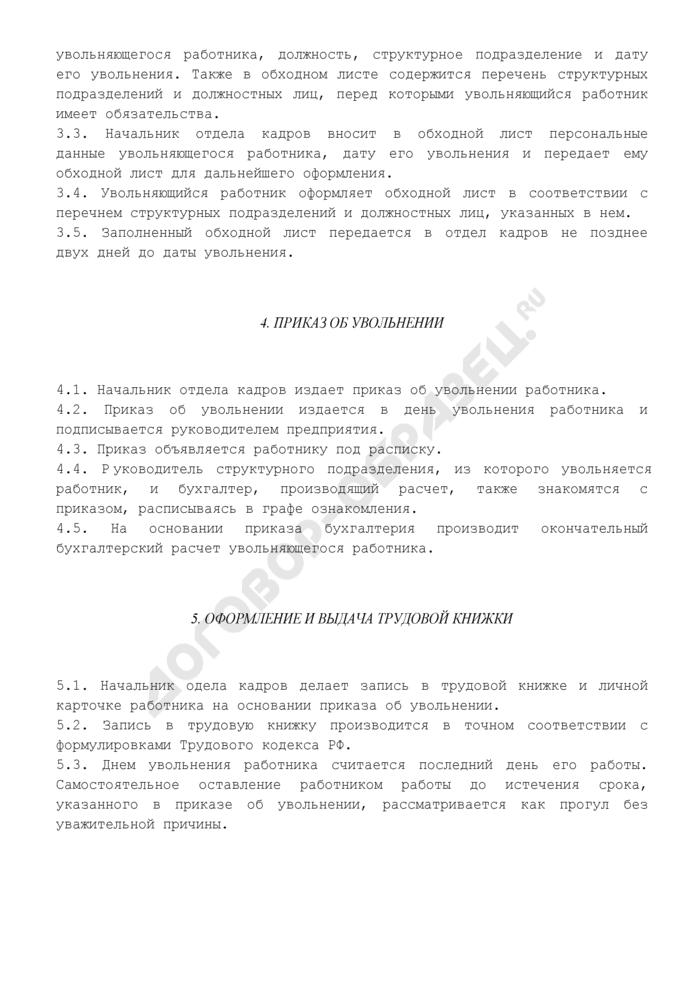 Положение о порядке увольнения по инициативе работника. Страница 3