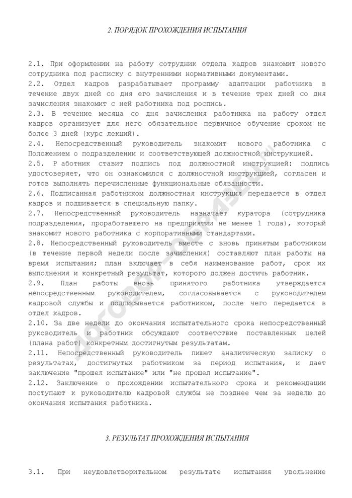 Положение о порядке прохождения испытания при приеме на работу. Страница 2
