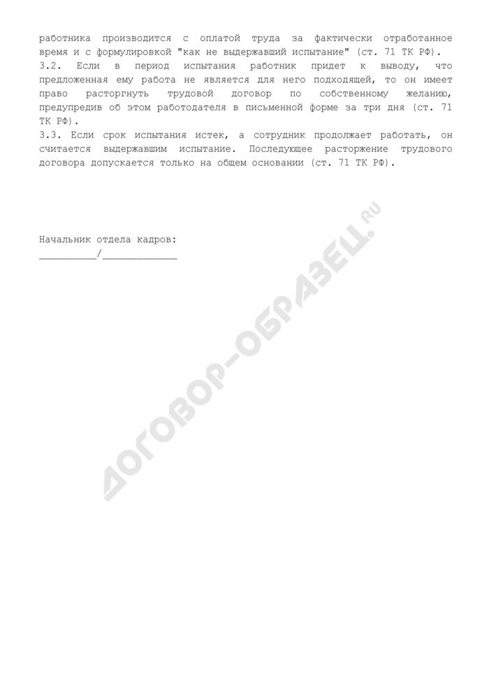 Положение о порядке прохождения испытания при приеме на работу. Страница 3