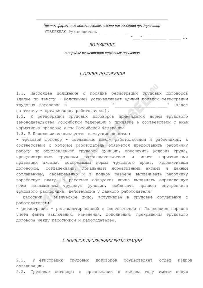 Положение о порядке регистрации трудовых договоров. Страница 1