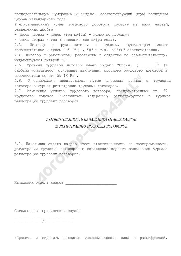 Положение о порядке регистрации трудовых договоров. Страница 2