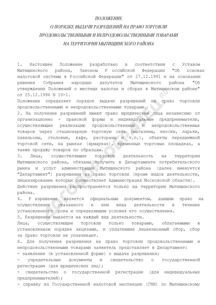 Положение о порядке выдачи разрешений на право торговли продовольственными и непродовольственными товарами на территории Мытищинского района. Страница 1