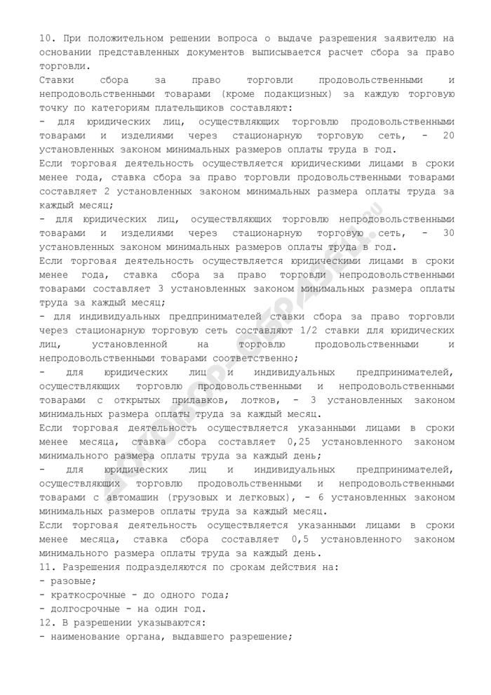 Положение о порядке выдачи разрешений на право торговли продовольственными и непродовольственными товарами на территории Мытищинского района. Страница 3