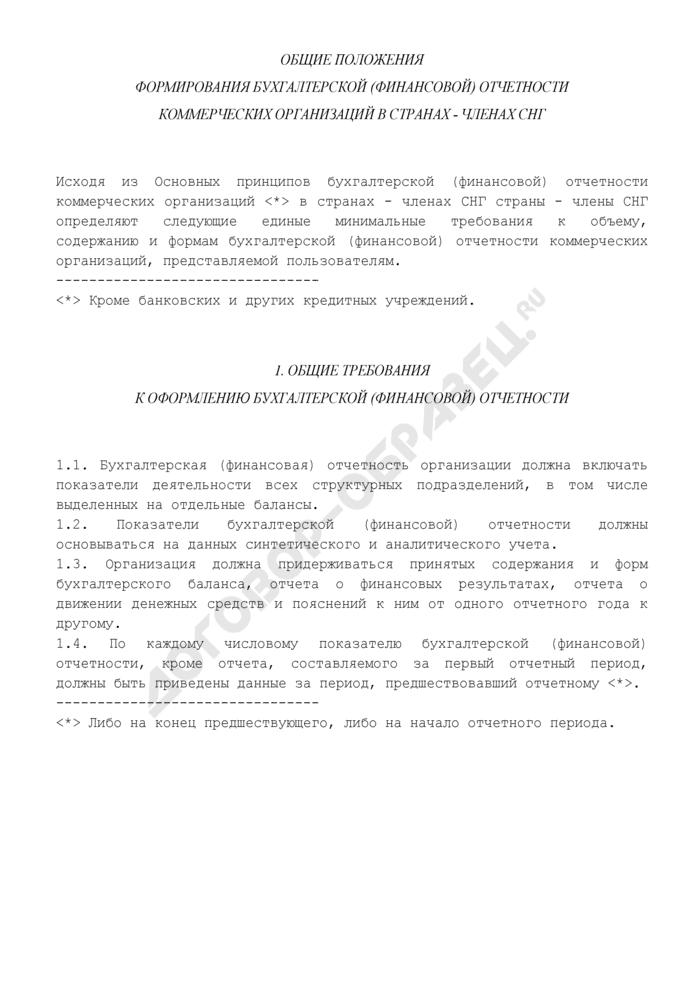Общие положения формирования бухгалтерской (финансовой) отчетности коммерческих организаций в странах - членах СНГ. Страница 1