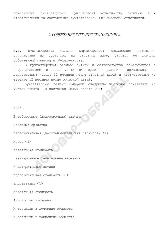 Общие положения формирования бухгалтерской (финансовой) отчетности коммерческих организаций в странах - членах СНГ. Страница 3