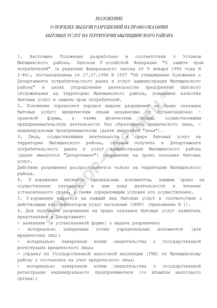 Положение о порядке выдачи разрешений на право оказания бытовых услуг на территории Мытищинского района. Страница 1