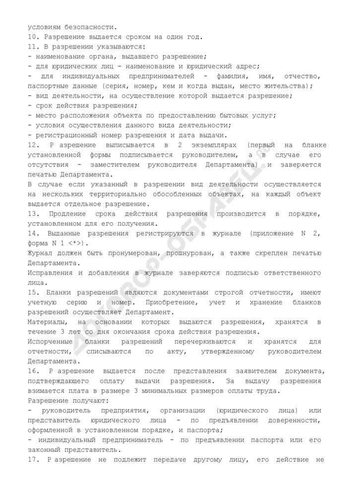 Положение о порядке выдачи разрешений на право оказания бытовых услуг на территории Мытищинского района. Страница 3