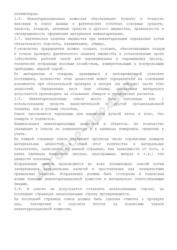 Положение о порядке проведения инвентаризации имущества и обязательств предприятия. Страница 3