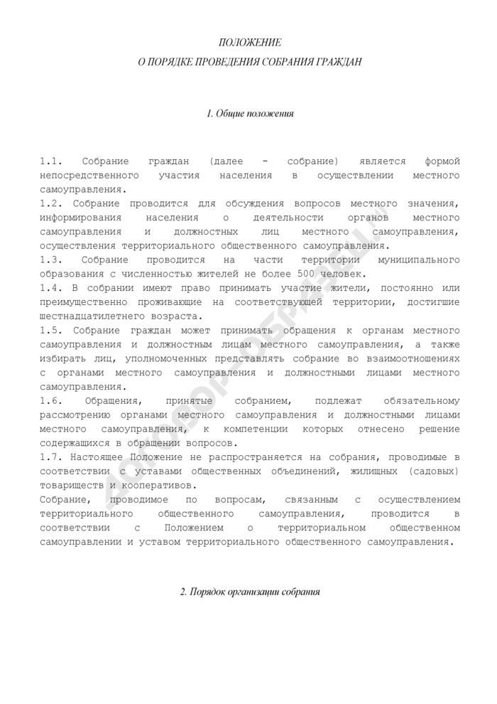 Положение о порядке проведения собрания граждан городского поселения Менделеево Московской области. Страница 1