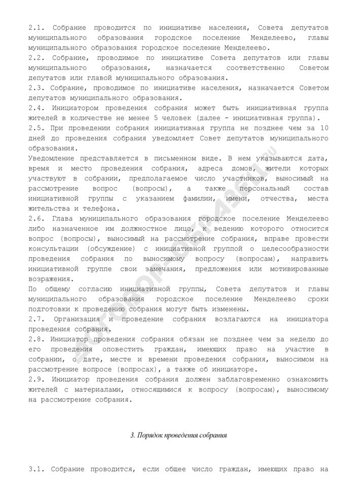 Положение о порядке проведения собрания граждан городского поселения Менделеево Московской области. Страница 2