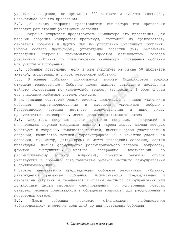 Положение о порядке проведения собрания граждан городского поселения Менделеево Московской области. Страница 3