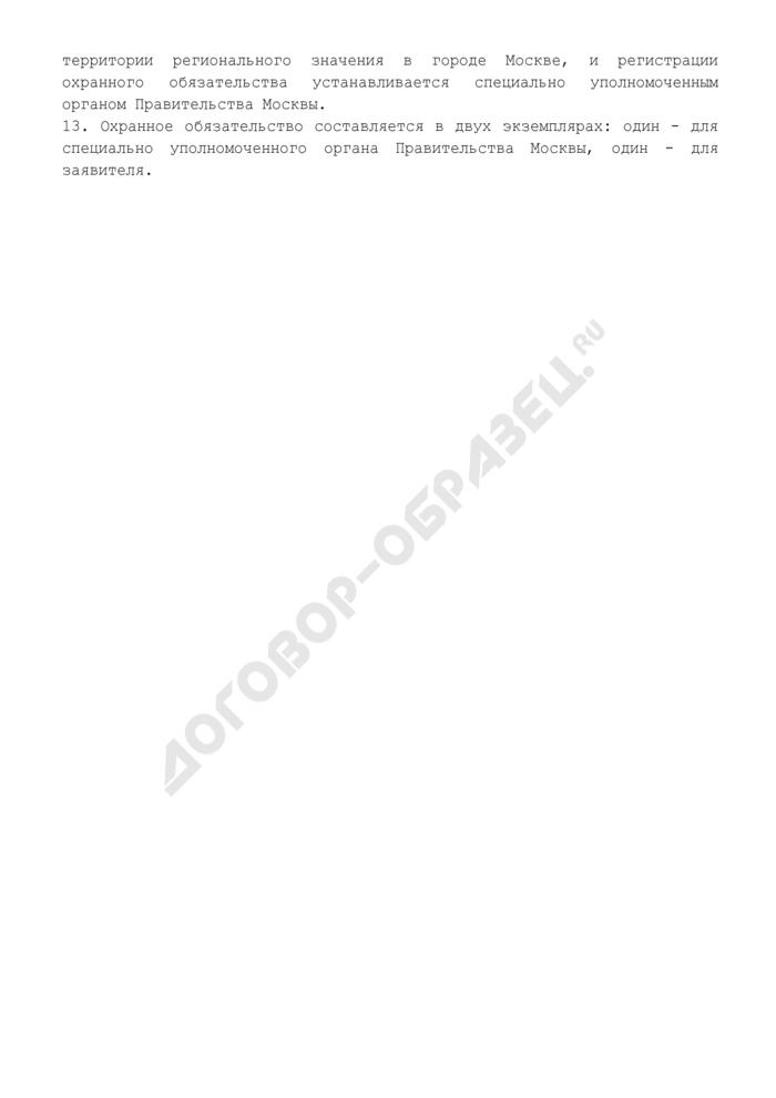 Положение о порядке оформления охранных обязательств по обеспечению сохранности и использованию особо охраняемой природной территории регионального значения в городе Москве. Страница 3