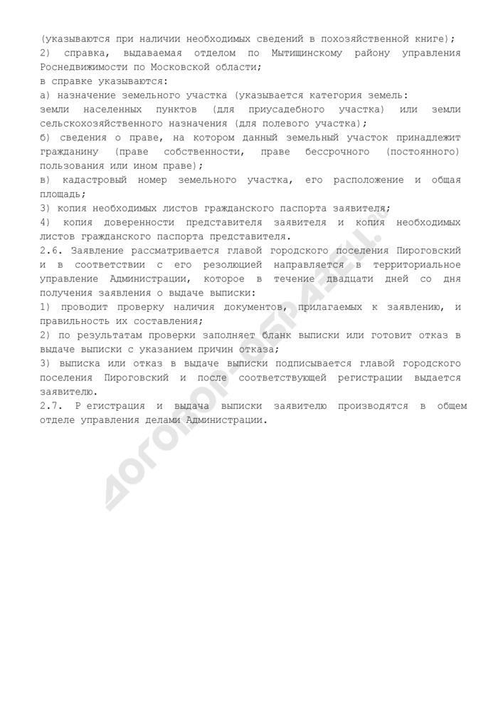 Положение о порядке выдачи выписки из похозяйственной книги на территории городского поселения Пироговский Мытищинского муниципального района Московской области. Страница 2