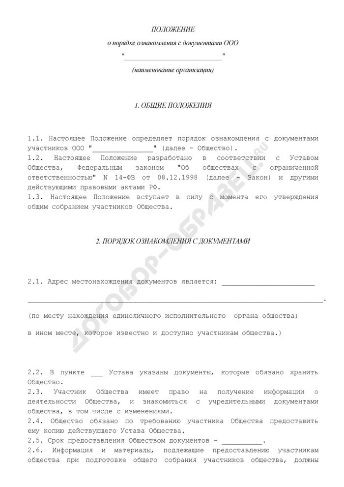 Положение о порядке ознакомления с документами общества с ограниченной ответственностью. Страница 1