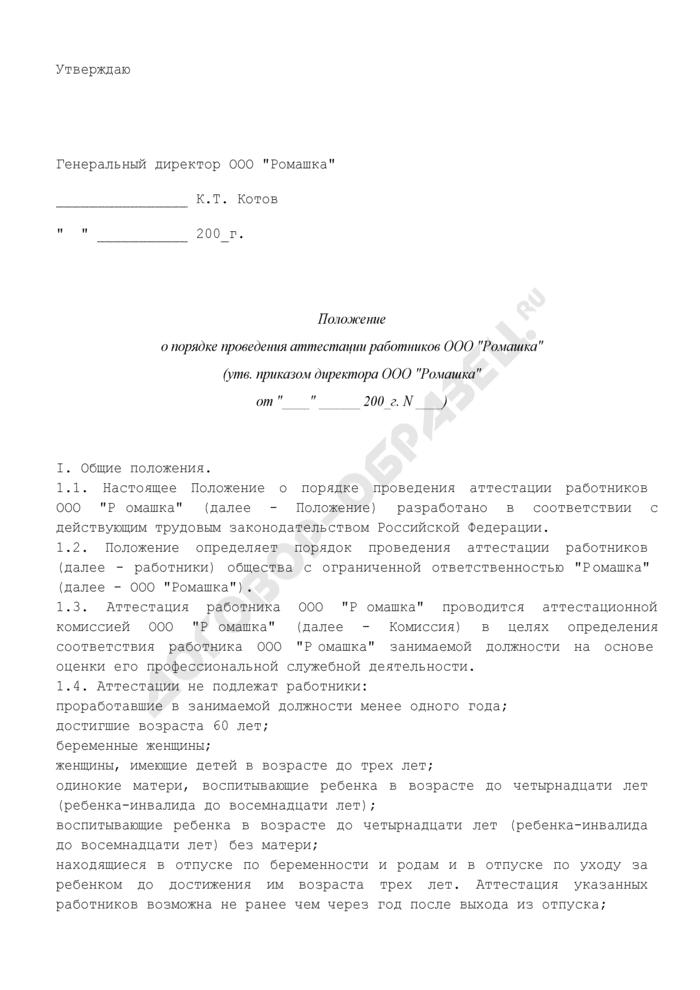 Положение о порядке проведения аттестации работников организации (пример). Страница 1