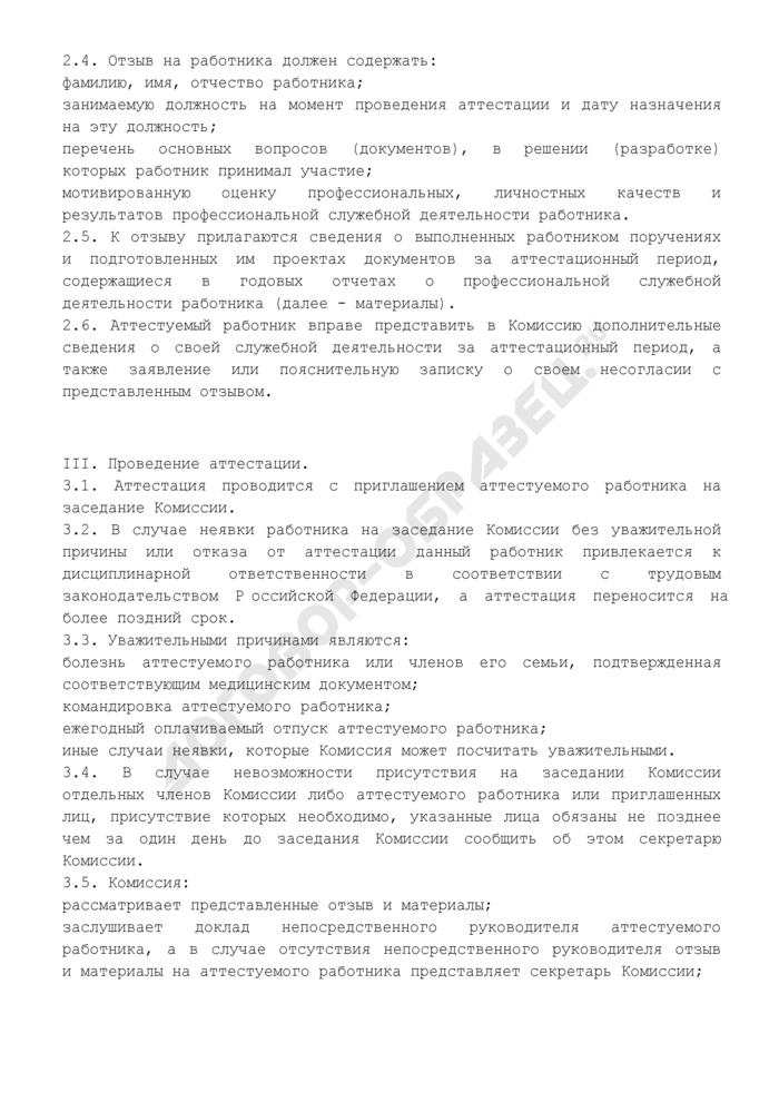 Положение о порядке проведения аттестации работников организации (пример). Страница 3