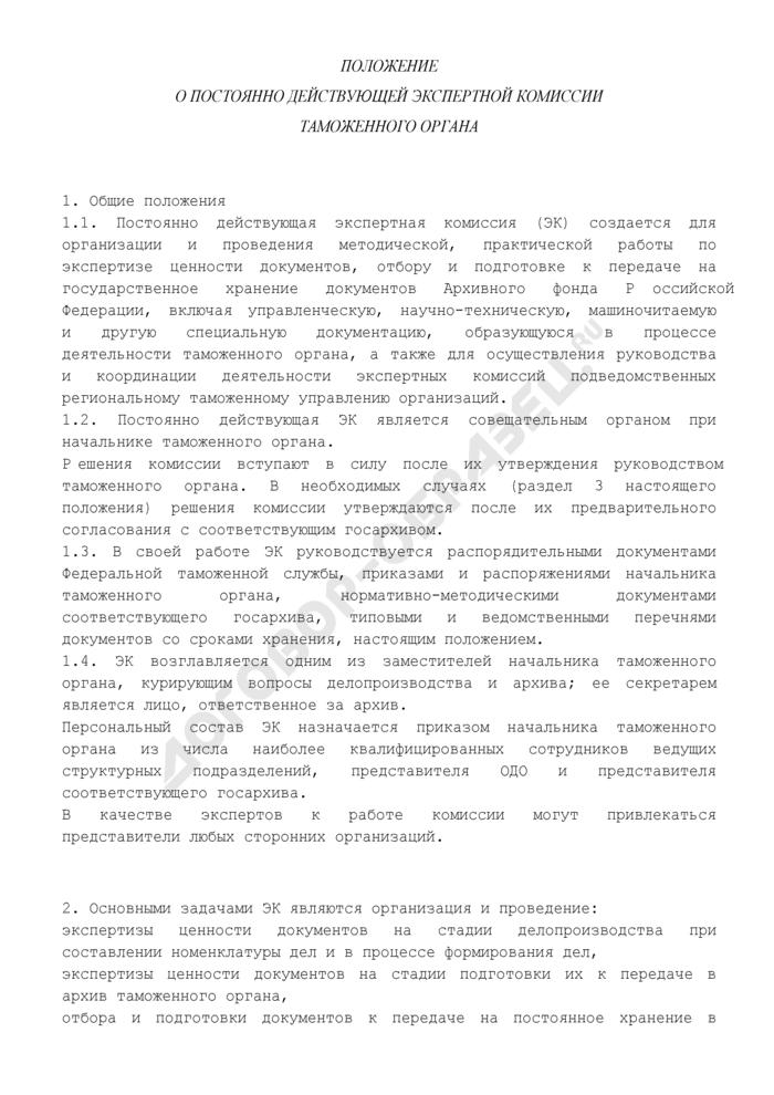 Положение о постоянно действующей экспертной комиссии таможенного органа. Страница 1