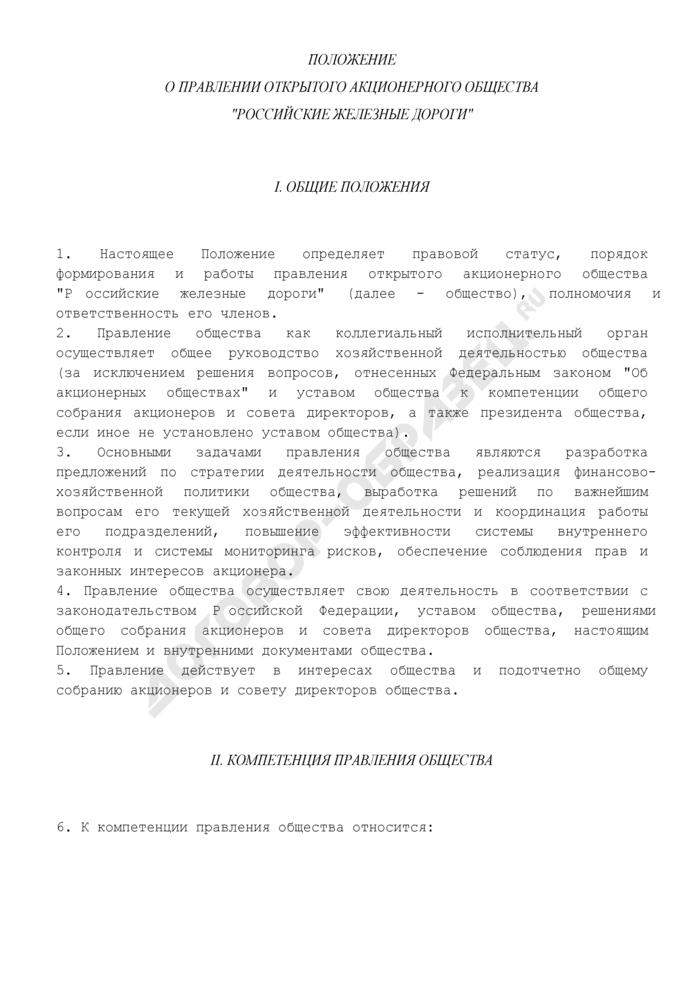 """Положение о правлении открытого акционерного общества """"Российские железные дороги. Страница 1"""