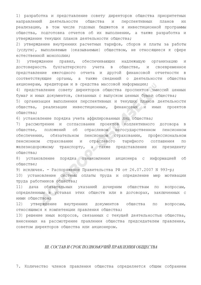 """Положение о правлении открытого акционерного общества """"Российские железные дороги. Страница 2"""