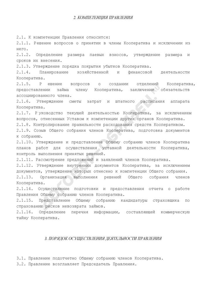 Положение о правлении кредитного потребительского кооператива граждан. Страница 2