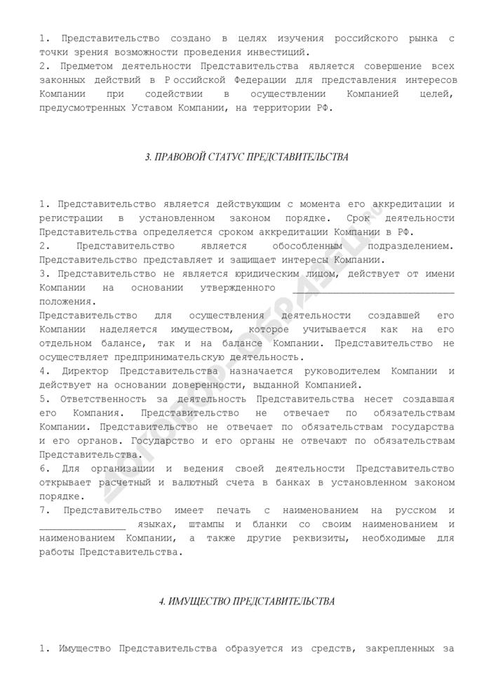 Положение о представительстве иностранного юридического лица для изучения российского рынка с точки зрения возможности проведения инвестиций. Страница 3