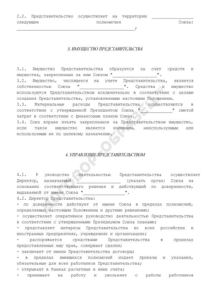 Положение о представительстве союза. Страница 2