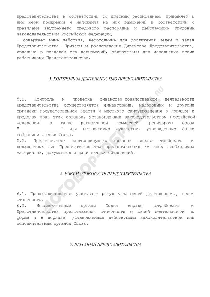 Положение о представительстве союза. Страница 3