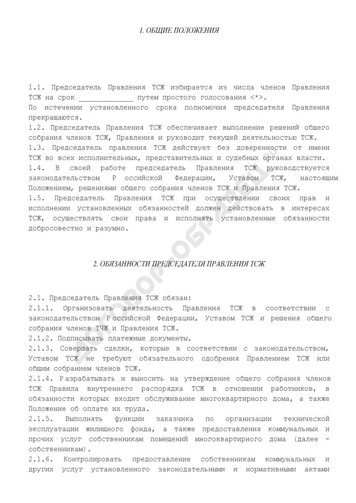 Положение о председателе правления товарищества собственников жилья. Страница 1